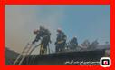 پوشش 76مورد حریق و حادثه توسط آتش نشانان شهر باران در 72 ساعت گذشته /آتش نشانی رشت