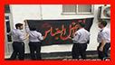 گزارش تصویری از آماده سازی و برگزاری مراسمات ایام سوگواری ابا عبدالله الحسین(ع) در سازمان آتش نشانی رشت