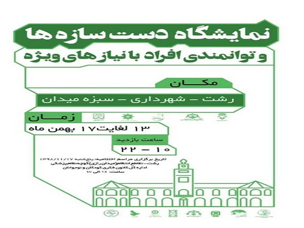 سازمان فرهنگی،اجتماعی و ورزشی شهرداری رشت  برگزارمی می کند