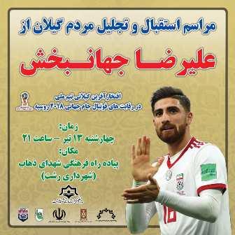 سازمان فرهنگی اجتماعی ورزشی شهرداری رشت : برگزاری مراسم تجلیل مردمی از علیرضا جهانبخش در رشت