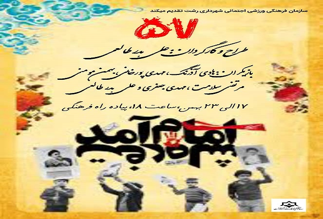 سازمان فرهنگی ،اجتماعی و ورزشی شهرداری رشت : تئاتر خیابانی 57